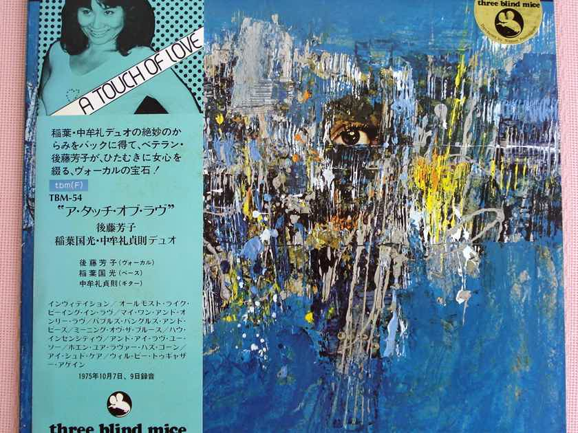 TBM LP Yoshiko Goto A TOUCH OF LOVE Audiophile TBM-54 Original LP Inaba/Nakamure MINT