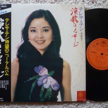 TERESA TENG 日語歌曲 EXCELLENT