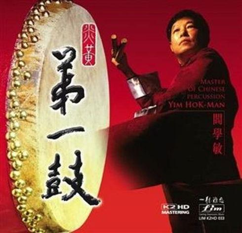 Yim Huk-Man