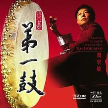 Yim Huk-Man Master of Chinese Percussion-FIM K2HD