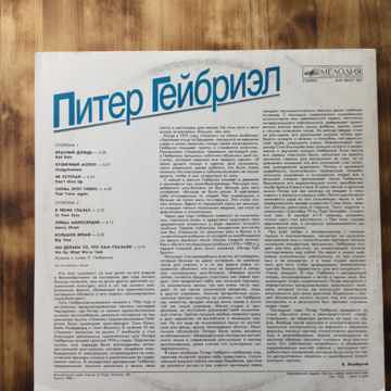 Peter Gabriel - So Russian LP