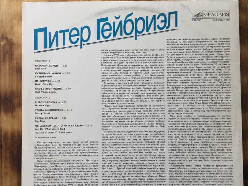 Peter Gabriel - So Russian LP