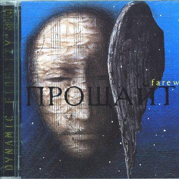 Pope Music Gold CD  TCHAIKOVSKY  PATHETIQUE