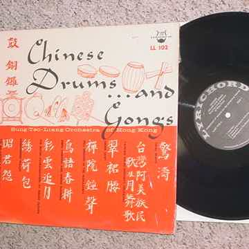 lp record Sung Tso Liang