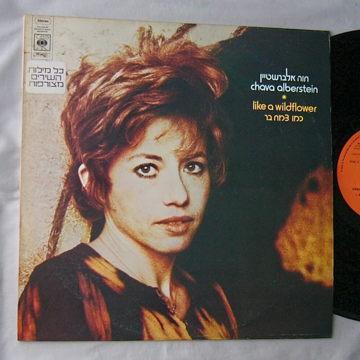 CHAVA ALBERSTEIN LIKE A WILDFLOWER - RARE 1975 LP - CBS ISRAEL
