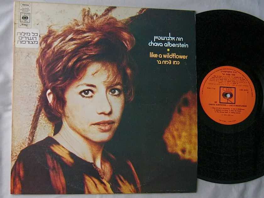 CHAVA ALBERSTEIN - LIKE A WILDFLOWER - RARE 1975 LP - CBS ISRAEL